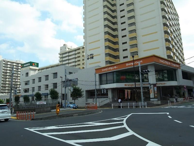 オレンジコートショッピングセンター