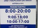 Аптека, проспект 50 лет Октября на фото Твери