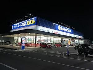 ビッグモーター栃木店