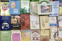 Marawi Bookshop, Khartoum, Sudan