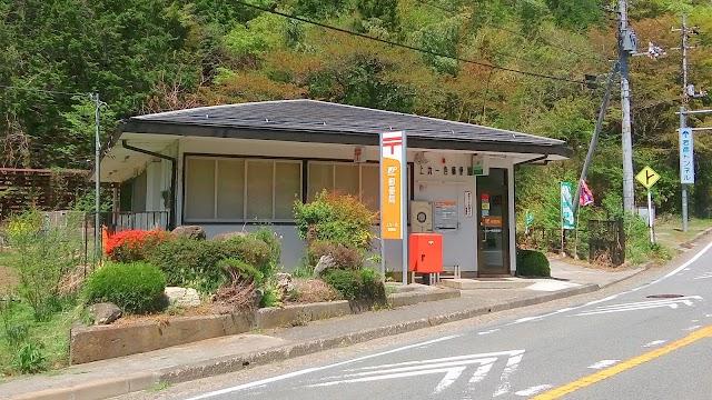 Kamikuishiki Post Office