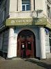 Ив Роше, магазин косметики и парфюмерии, проспект Мира на фото Красноярска