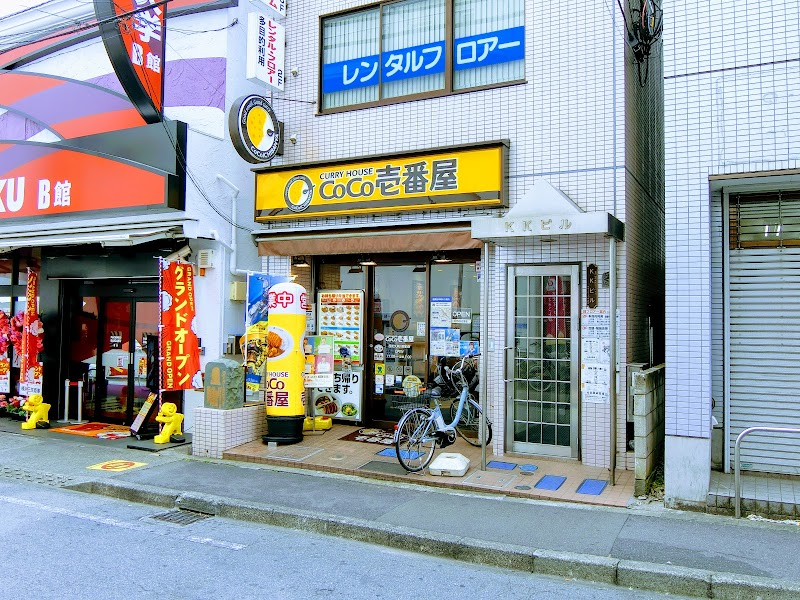 CoCo壱番屋 西武久米川駅前店