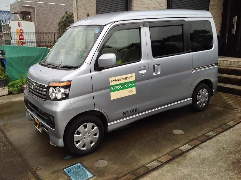 福祉タクシー ケアタクシー グリーン