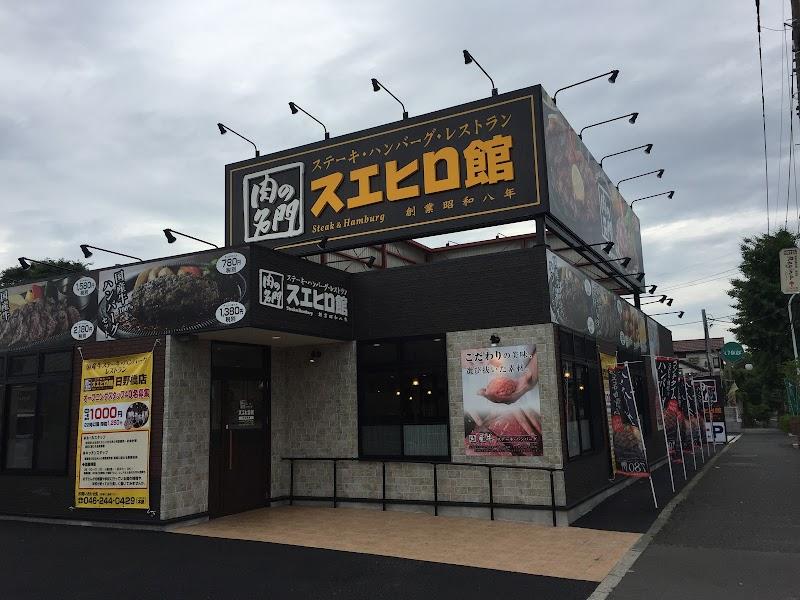 ワンカルビ 立川 日野 橋 店