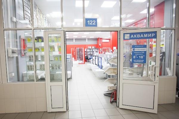 Сантехника Краснодар Магазины Сайт
