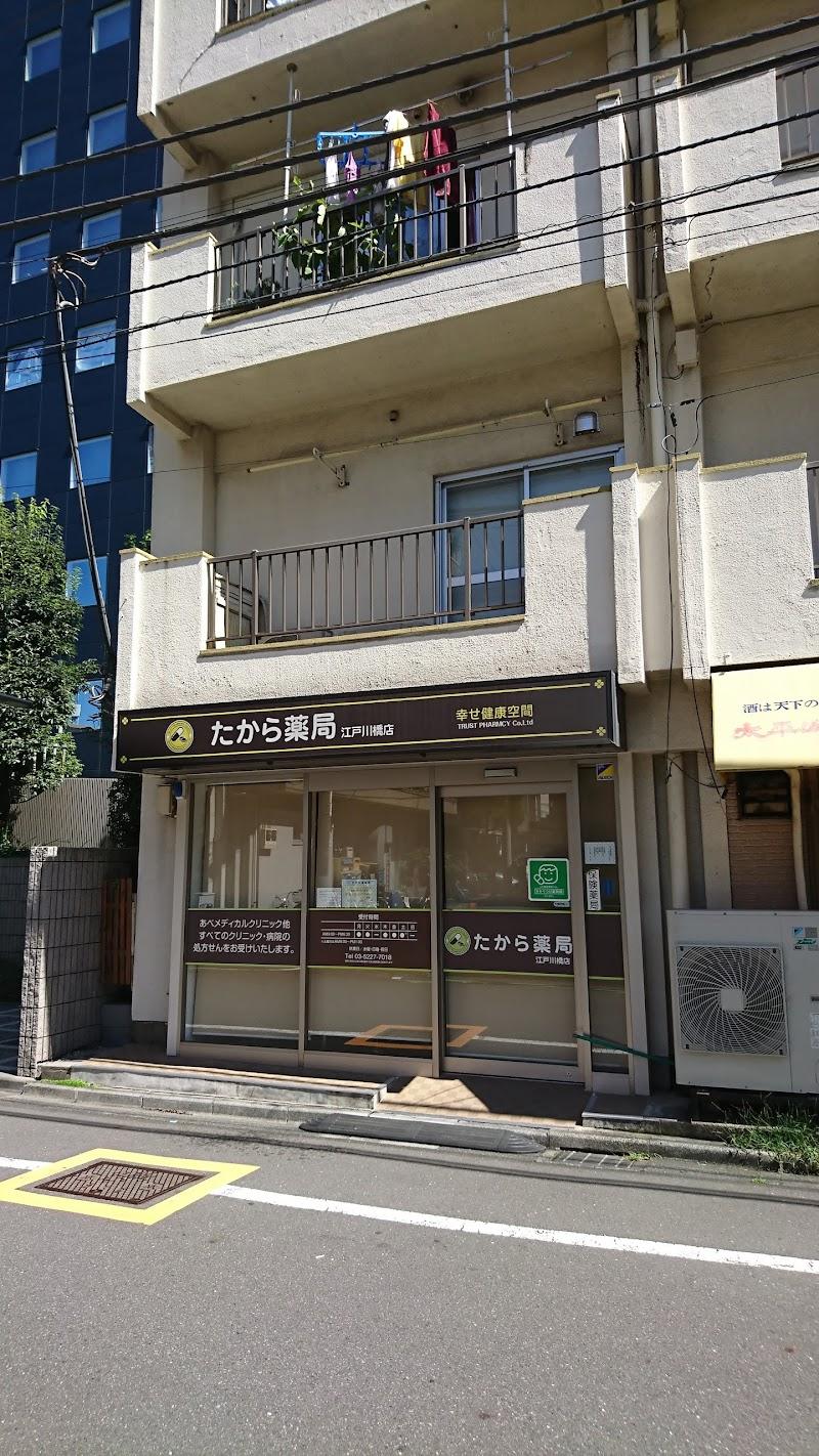 たから薬局 江戸川橋店