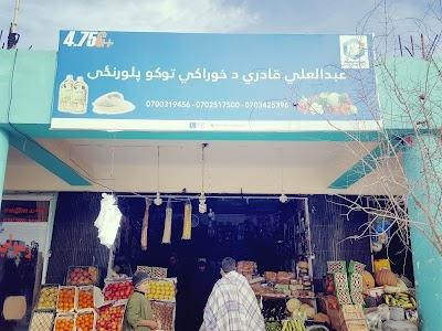 Abdul Ali Super Store