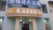大火锅, улица Медерова на фото Бишкека