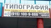 Типография № 8, Пролетарский проспект на фото Щёлкова