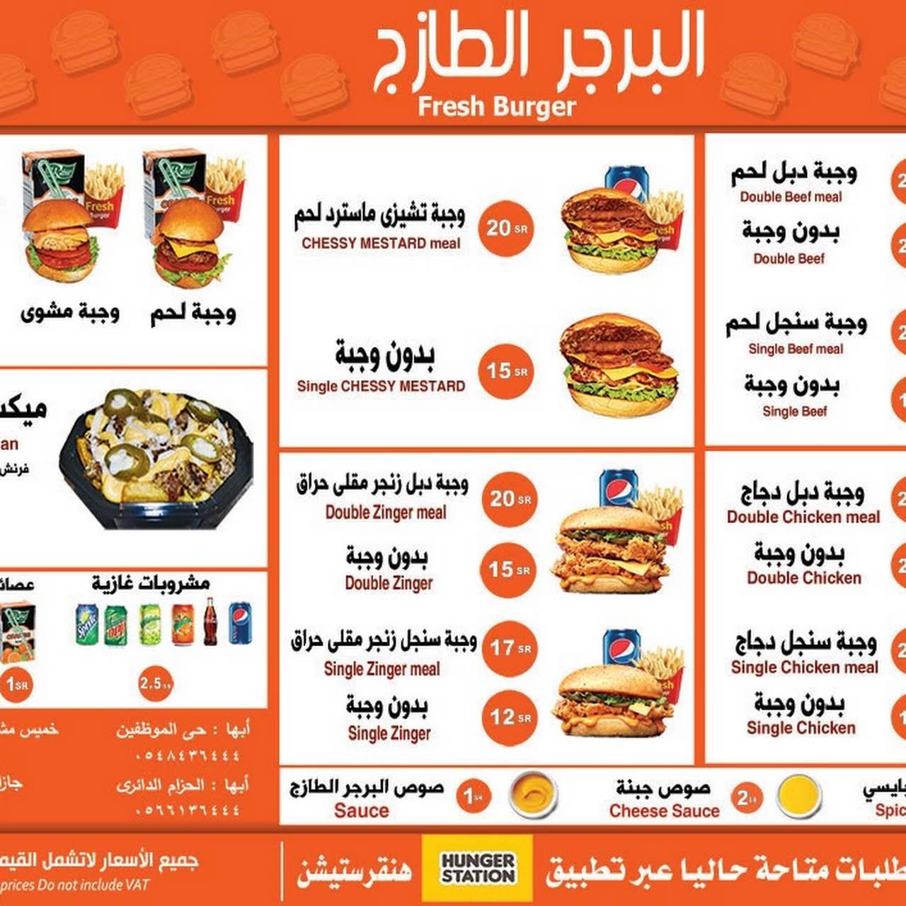 البرجر الطازج Restaurant In Al Andalus