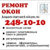 Ремонт Окон В Казани