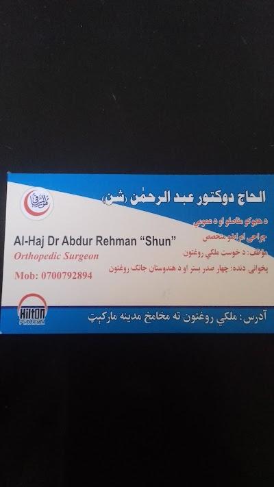 Shan Orthpaedics clinic Khost