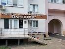 Партнеры, медико-косметологический центр, улица 5 Августа, дом 8 на фото Белгорода