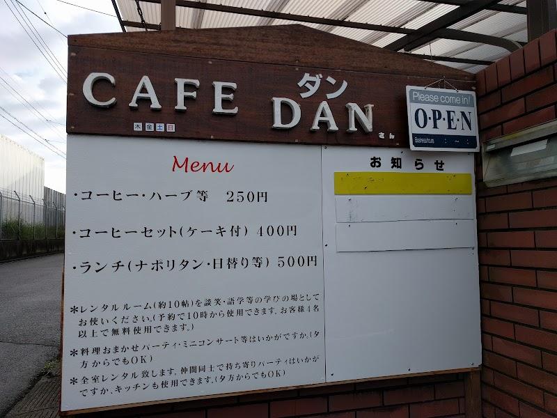 手作りカフェ ダン CAFE DAN