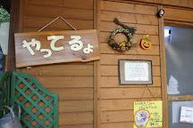 Okhotsk Chipmunk Park, Abashiri, Japan