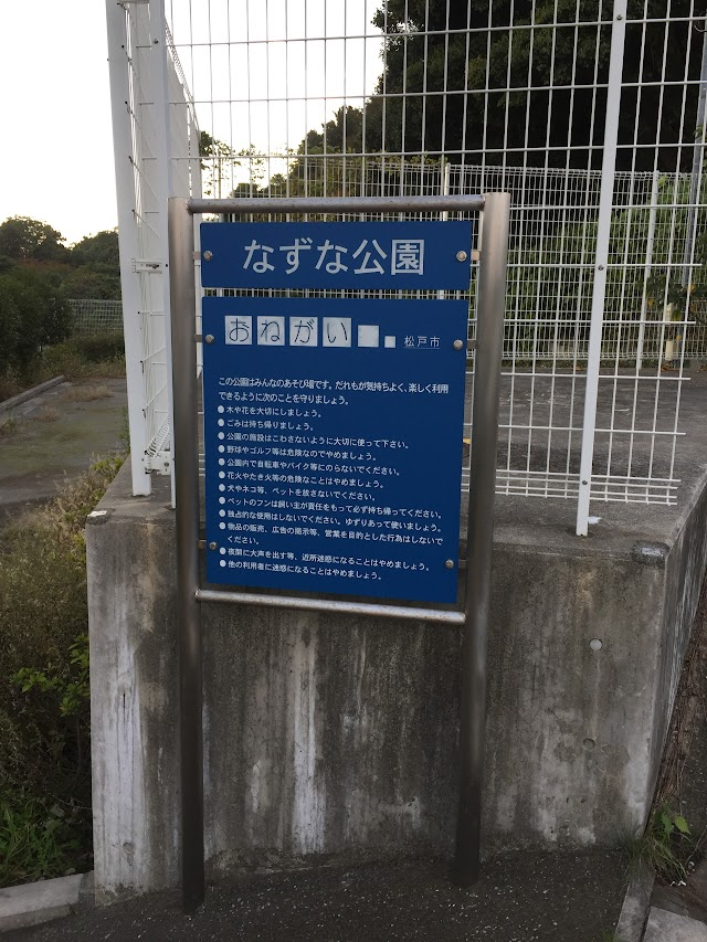 Nazuna Park
