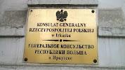 Генеральное консульство Республики Польша в г. Иркутске, улица Карла Маркса на фото Иркутска