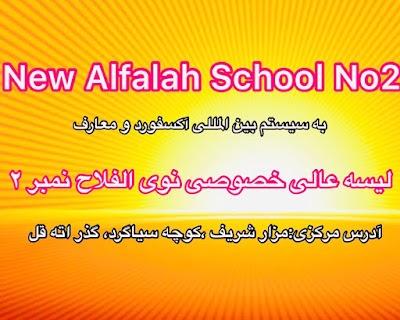 New Alfalah high school no2