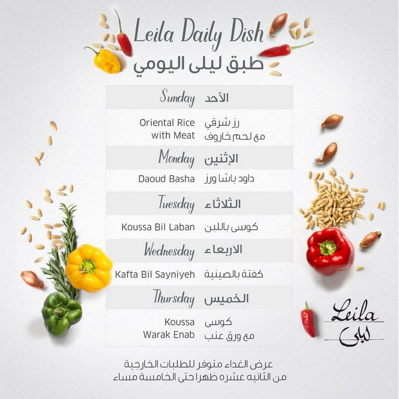 Leila Restaurant مطعم ليلى من لبنان Lebanese Restaurant In جدة