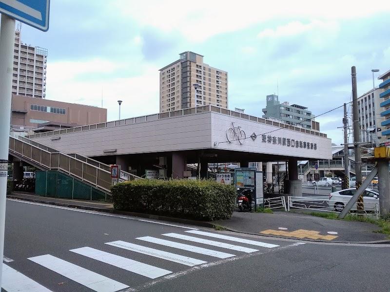 東神奈川駅西口自転車駐車場