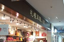 Sapporo Underground Shopping Centre Aurora Town, Sapporo, Japan