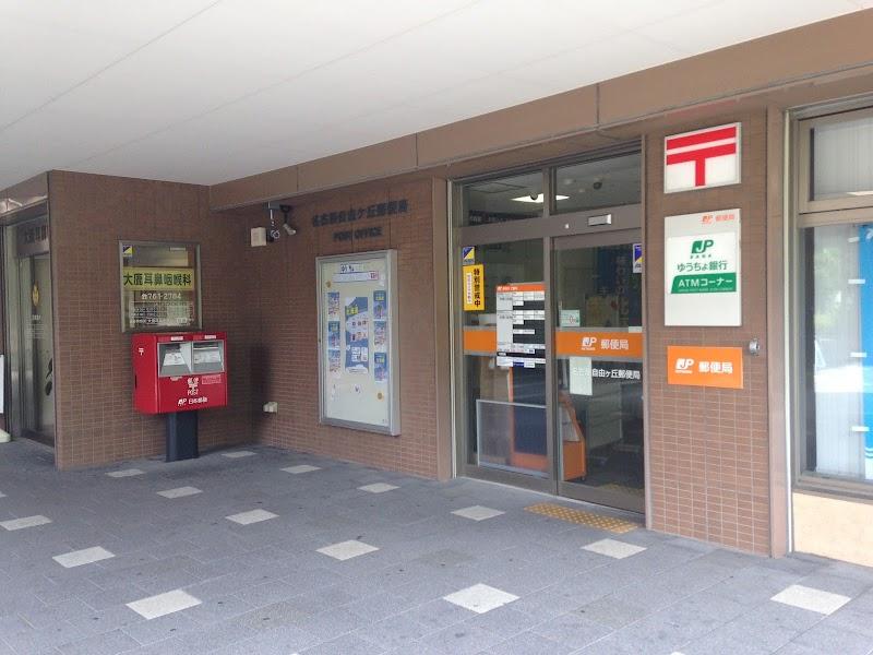 名古屋自由ケ丘郵便局