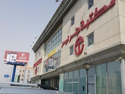 Jarir Bookstore Makkah 966 12 682 7666