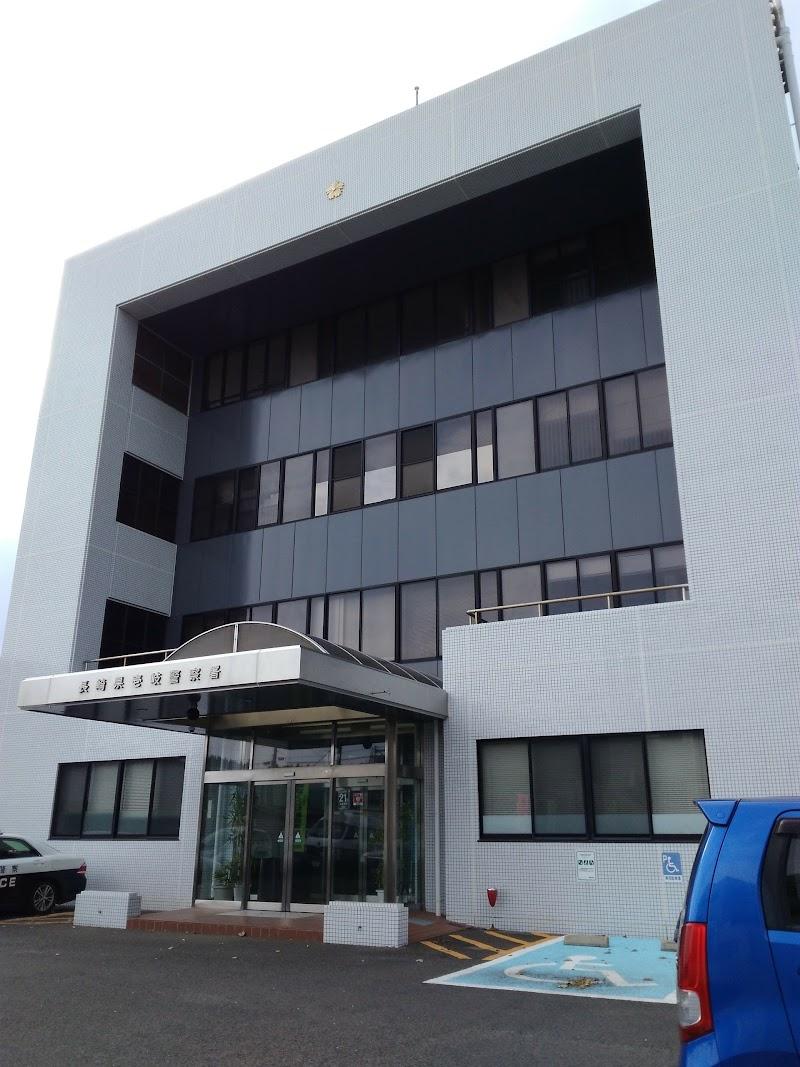長崎県壱岐警察署 (長崎県壱岐市...