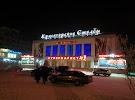 Красноярские Столбы, Ночной Клуб