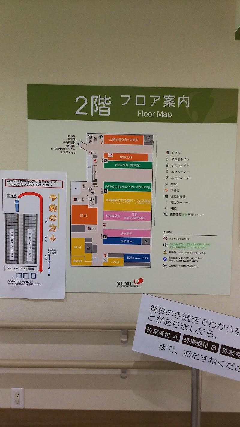 名古屋 東部 医療 センター