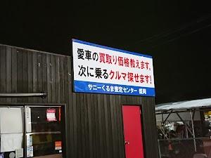 車買取専門店 サニーくるま査定センター盛岡