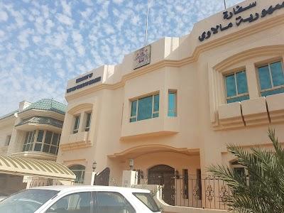 The Embassy Of Malawi In Kuwait Hawalli Kuwait Phone 965