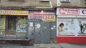 Светлана, проспект Бумажников на фото Астрахани