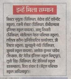 Dainik Bhaskar jamshedpur