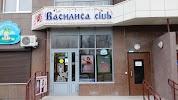 Василиса club