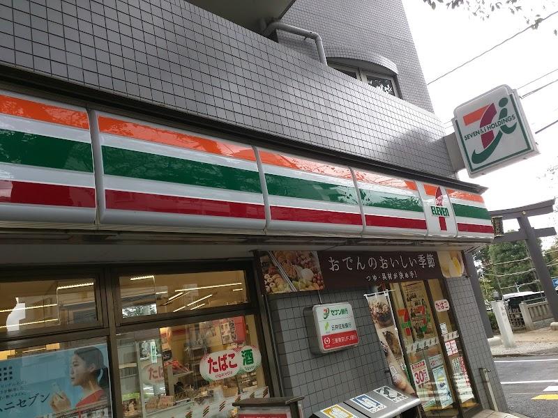 セブン-イレブン中野新井4丁目店