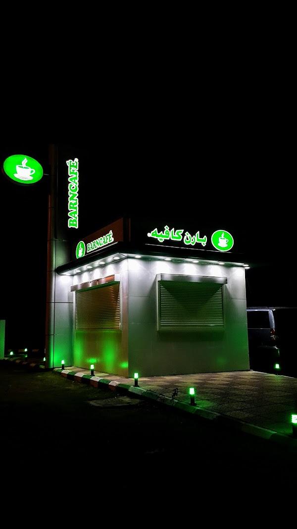 بارن كافيه طريق المطار أبها 62437 السعودية
