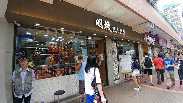 Ming's Kitchen