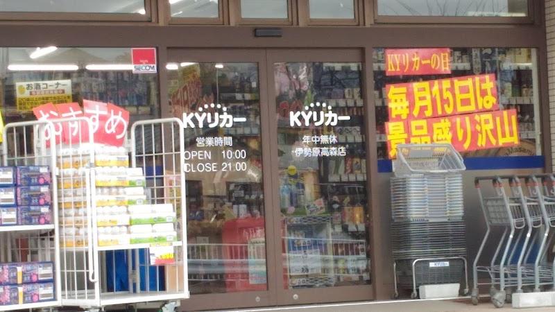 KYリカー 伊勢原高森店