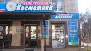 Белорусская косметика, Московская улица, дом 57 на фото Пятигорска