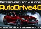 AutoDrive40 (Автодрайв)
