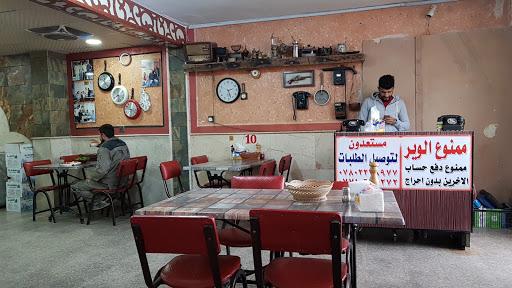 Tiba Restaurant