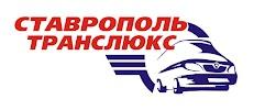 Фотография: Ставрополь ТрансЛюкс