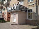 Меха Пятигорска, Красноармейский проспект на фото Тулы