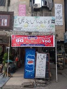 Kainat Rice And Chakki islamabad