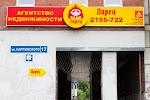 """Агентство недвижимости в Перми """"Ларец"""", Пашийская улица на фото Перми"""