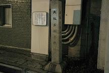 Osaka English School Monument, Chuo, Japan