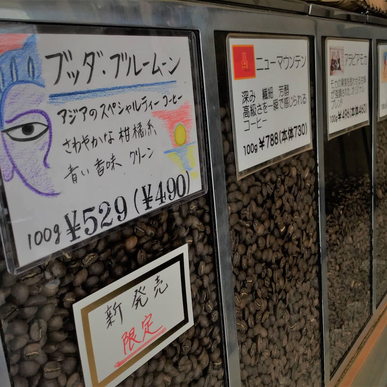 有)名井珈琲商店 - 店舗