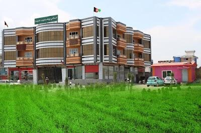اسلامي پوهنتون- خوست Islamic University -Khost
